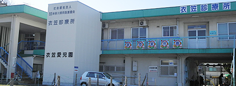 衣笠診療所